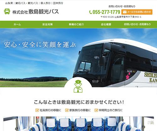 山梨の観光バス|敷島観光