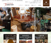遠藤銘木産業