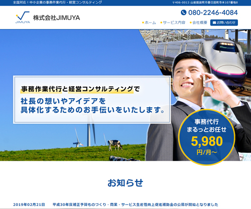 株式会社JIMUYA