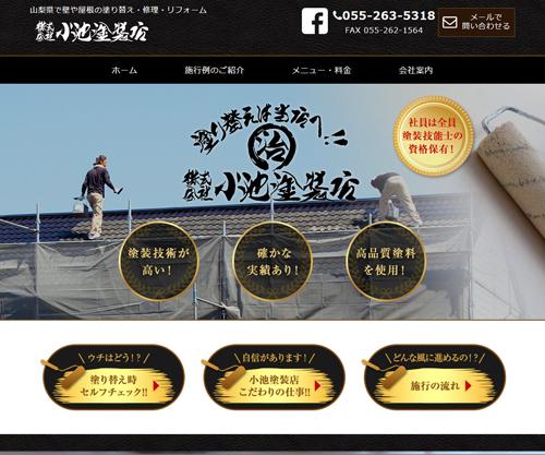 株式会社小池塗装店