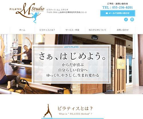 PILATES M Studio(ピラティスエムスタジオ)