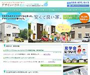 デザインハウス松山